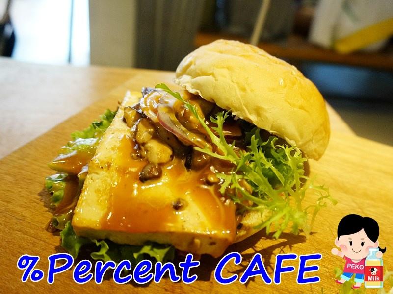 Percent CAFE %咖啡 午晚餐 鬆餅 板橋咖啡館 板橋早午餐 日式醬燒豆腐堡 泰式打拋豬肉帕尼尼 板橋餐廳 江子翠早午餐 江子翠美食