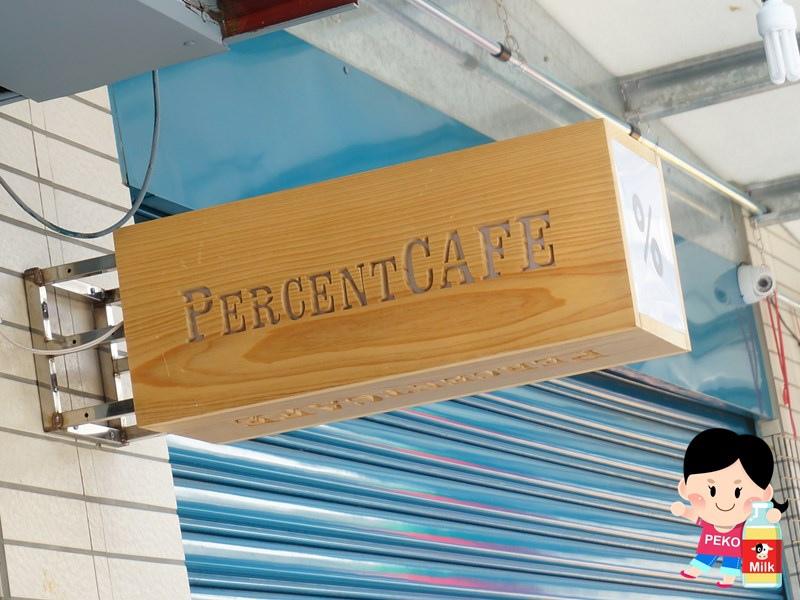 Percent CAFE %咖啡 午晚餐 鬆餅 板橋咖啡館 板橋早午餐 日式醬燒豆腐堡 泰式打拋豬肉帕尼尼 板橋餐廳 江子翠早午餐 江子翠美食02