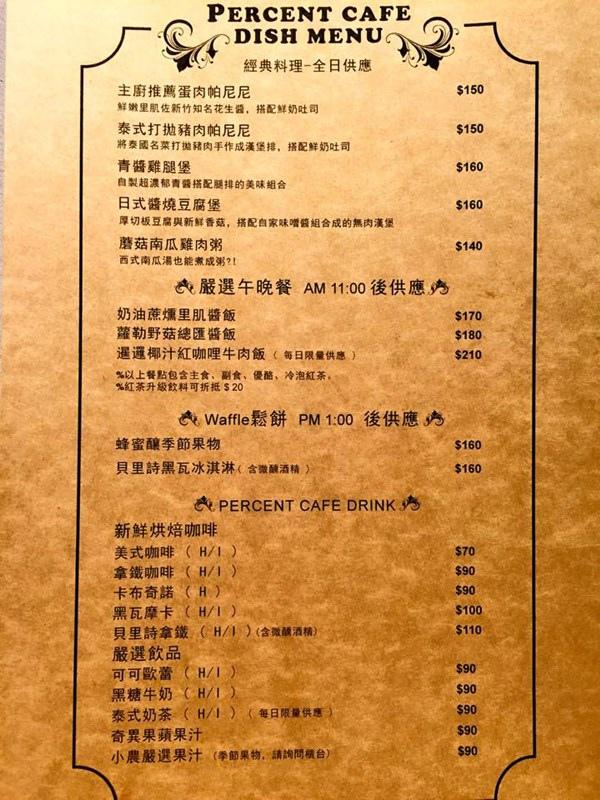 Percent CAFE %咖啡 午晚餐 鬆餅 板橋咖啡館 板橋早午餐 日式醬燒豆腐堡 泰式打拋豬肉帕尼尼 板橋餐廳 江子翠早午餐 江子翠美食16
