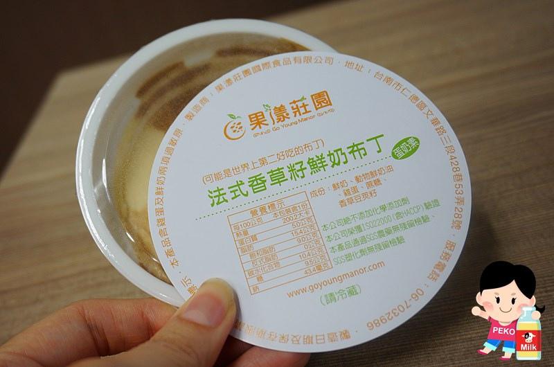 果漾莊園 和菓子 香檸菓子 香橙菓子 法式香草籽鮮奶布丁 日式香草籽黑糖蜜布丁04