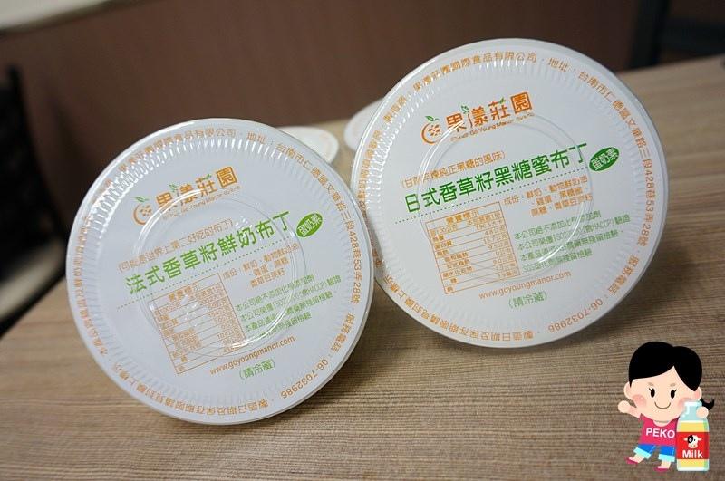 果漾莊園 和菓子 香檸菓子 香橙菓子 法式香草籽鮮奶布丁 日式香草籽黑糖蜜布丁03
