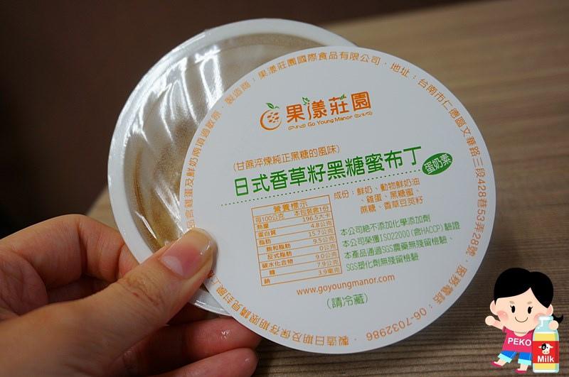 果漾莊園 和菓子 香檸菓子 香橙菓子 法式香草籽鮮奶布丁 日式香草籽黑糖蜜布丁05