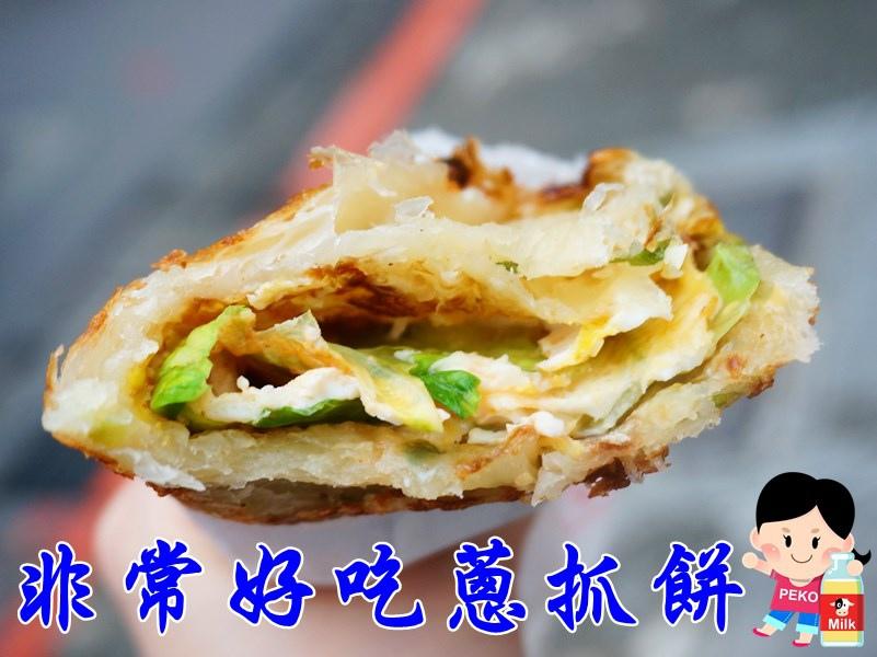 東區蔥抓餅 非常好吃蔥抓餅 食尚玩家推薦 東區下午茶 東區小吃