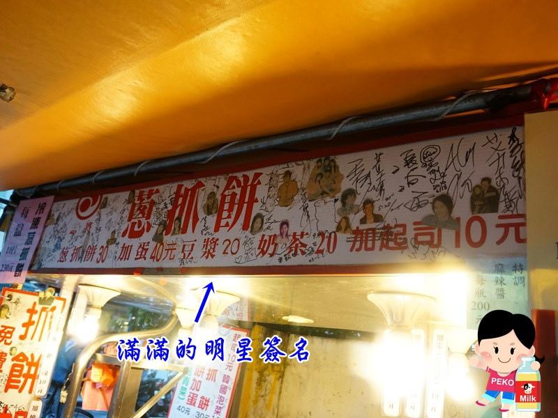 東區蔥抓餅 非常好吃蔥抓餅 食尚玩家推薦 東區下午茶 東區小吃03