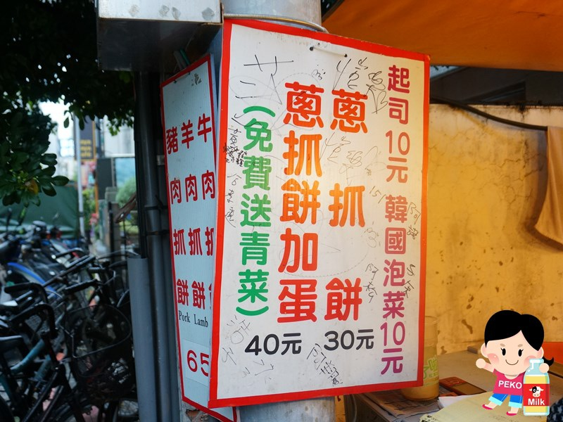 東區蔥抓餅 非常好吃蔥抓餅 食尚玩家推薦 東區下午茶 東區小吃04