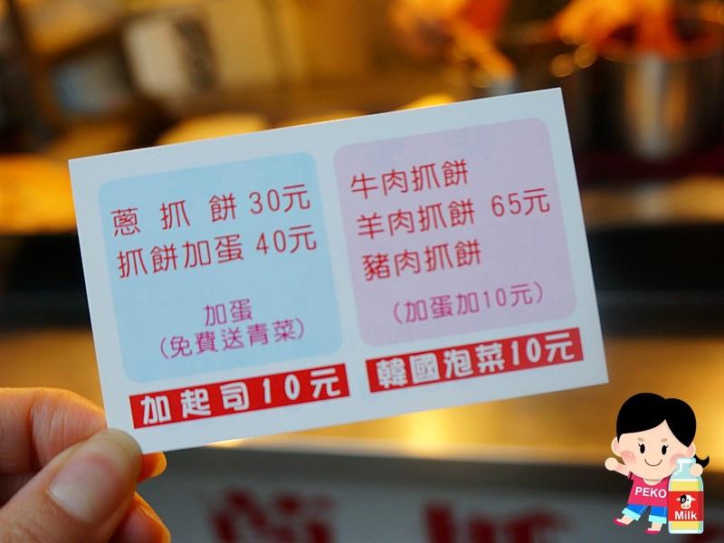 東區蔥抓餅 非常好吃蔥抓餅 食尚玩家推薦 東區下午茶 東區小吃05