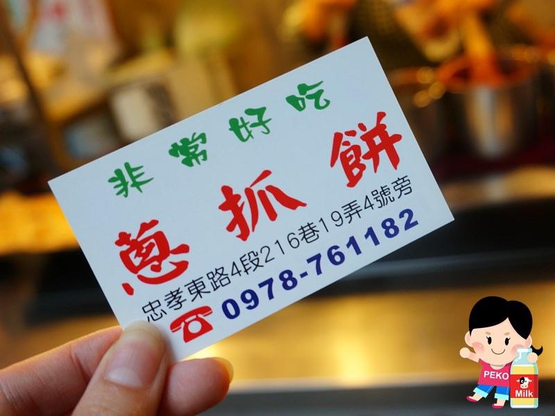東區蔥抓餅 非常好吃蔥抓餅 食尚玩家推薦 東區下午茶 東區小吃09