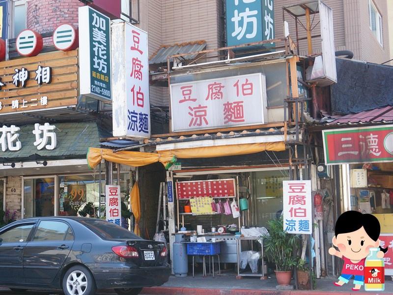 豆腐伯涼麵 東區小吃 東區午餐  銅板美食02