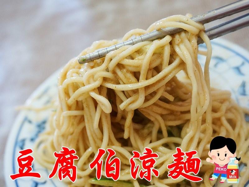 豆腐伯涼麵 東區小吃 東區午餐 銅板美食01