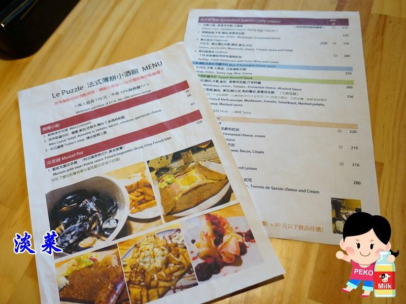 Le Puzzle 法式薄餅小酒館 板橋美食 板橋法式料理 噴火薄餅 新埔站美食07