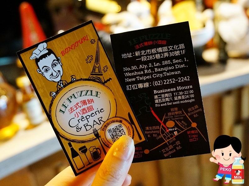 Le Puzzle 法式薄餅小酒館 板橋美食 板橋法式料理 噴火薄餅 新埔站美食25