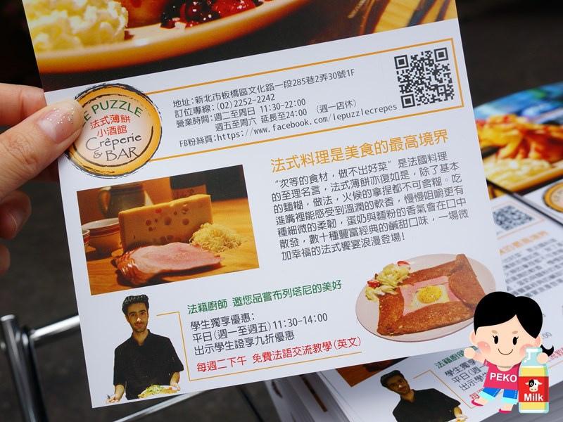 Le Puzzle 法式薄餅小酒館 板橋美食 板橋法式料理 噴火薄餅 新埔站美食24