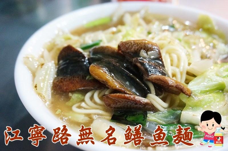 江寧路鱔魚麵 江翠市場鱔魚麵 江子翠站美食01