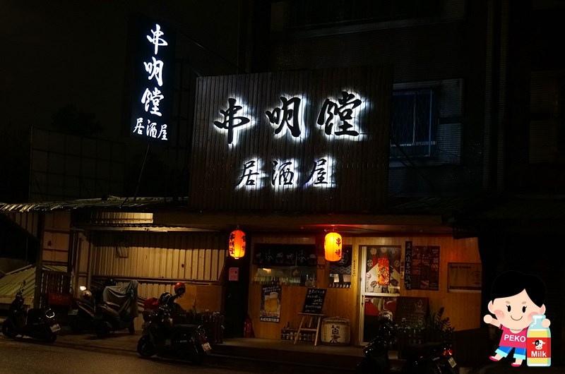 串明饄日式居酒屋01
