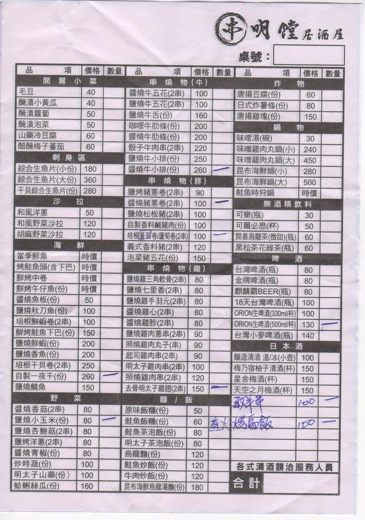 串明饄日式居酒屋08