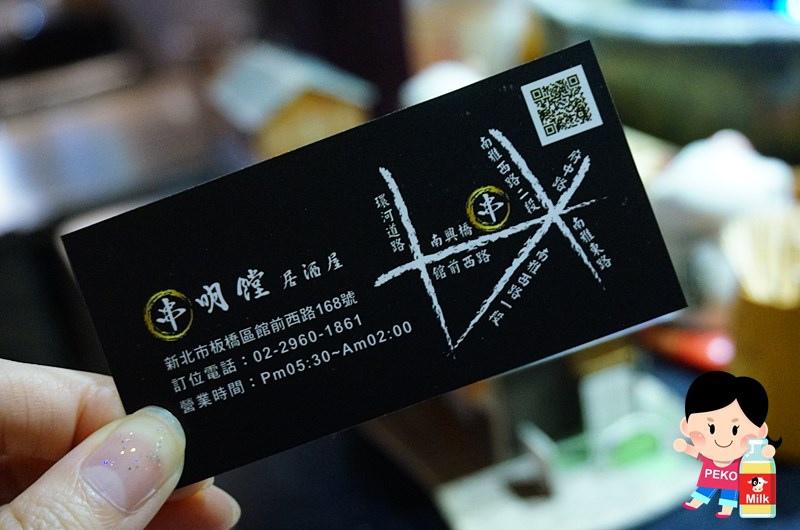 串明饄日式居酒屋23