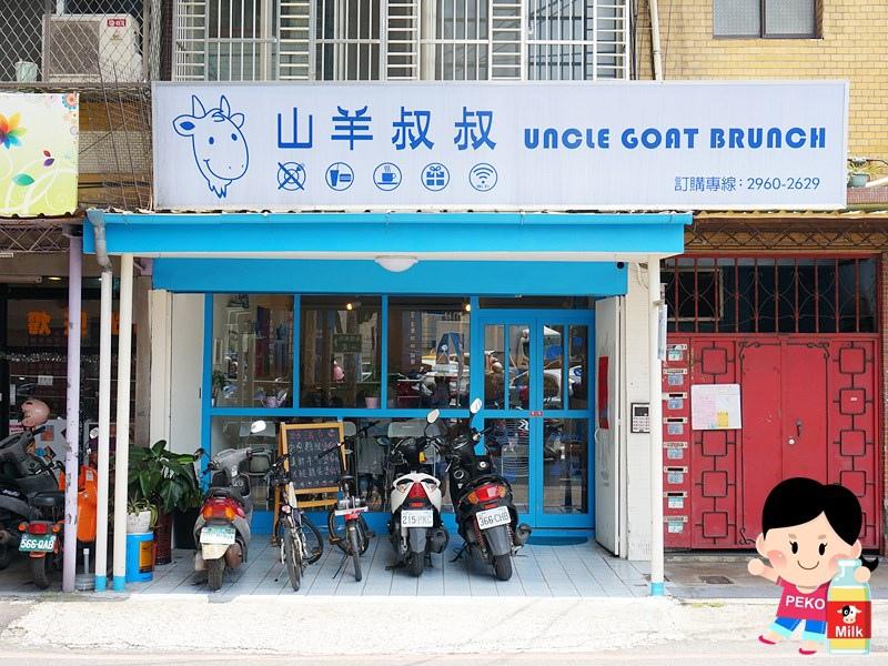 山羊叔叔早午餐02