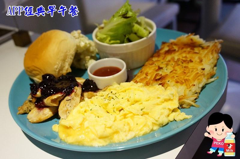 APP Cafe12
