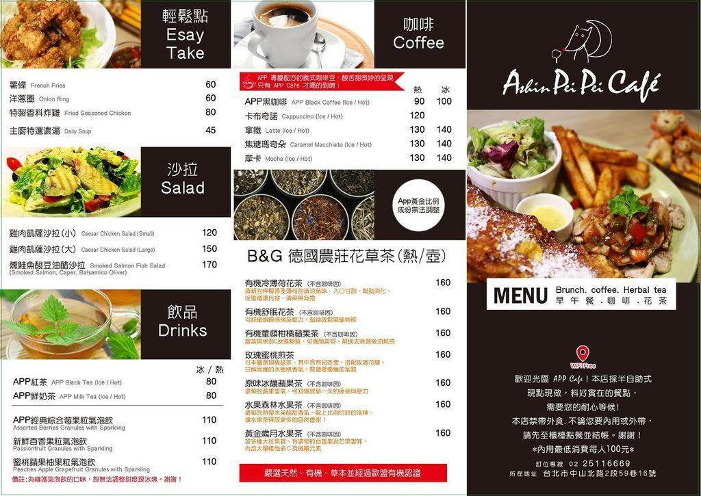 APP Cafe06