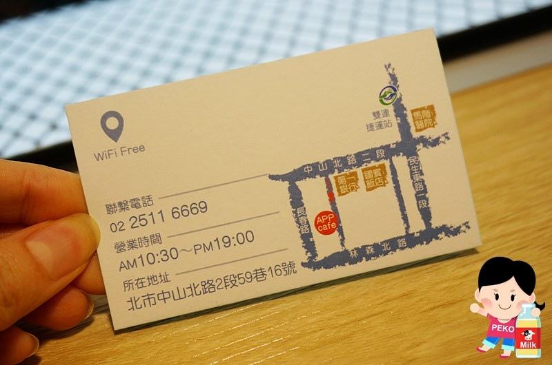 APP Cafe18