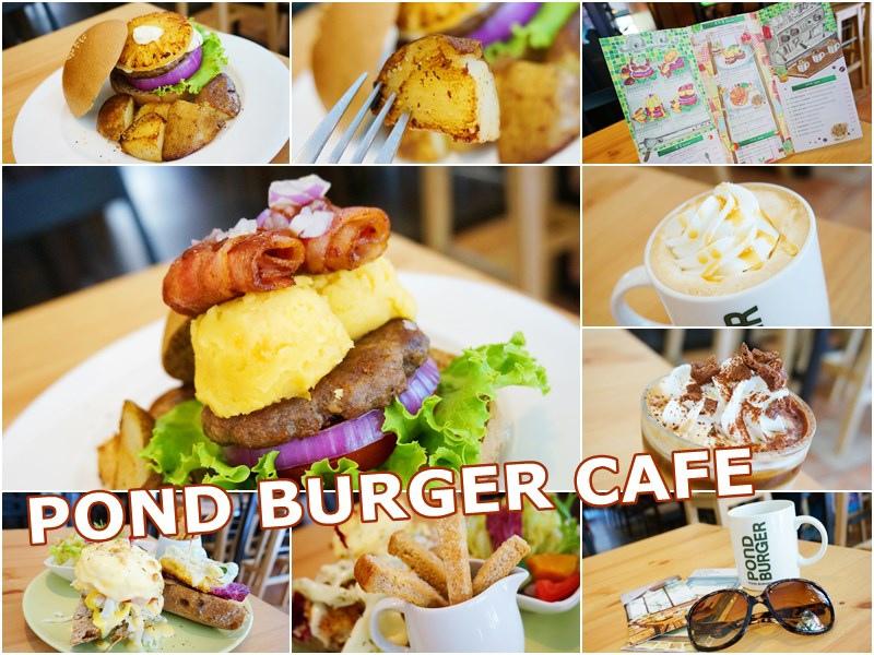 POND BURGER CAFE