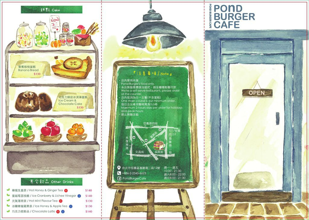 POND BURGER CAFE24