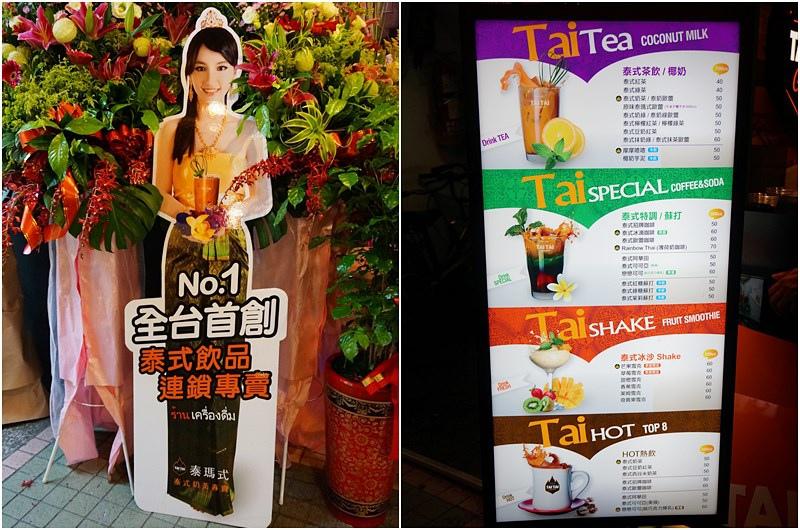 阿寒泰泰式船麵 泰瑪式泰式奶茶14