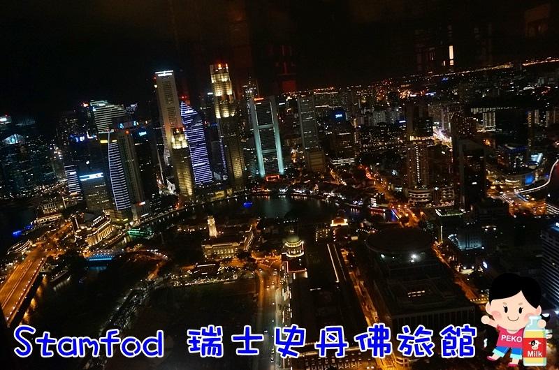 新加坡史丹佛旅館夜景