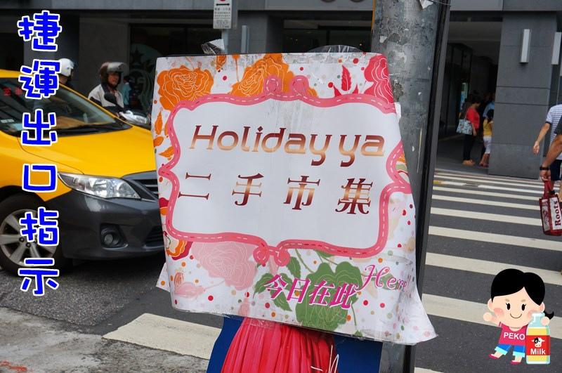 Holiday ya二手市集01