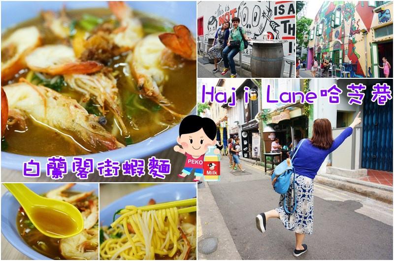 Haji Lane哈芝巷 白蘭閣街蝦麵