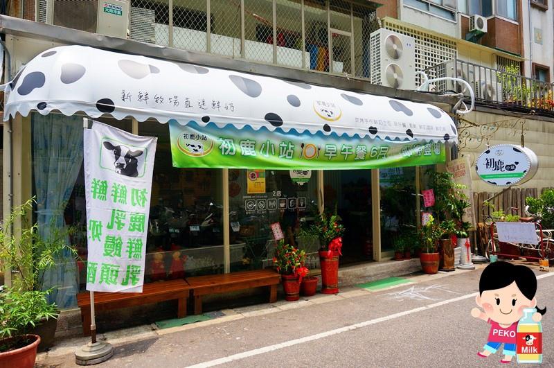 板橋初鹿小站二店02
