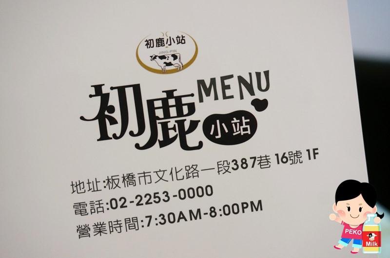 板橋初鹿小站二店18