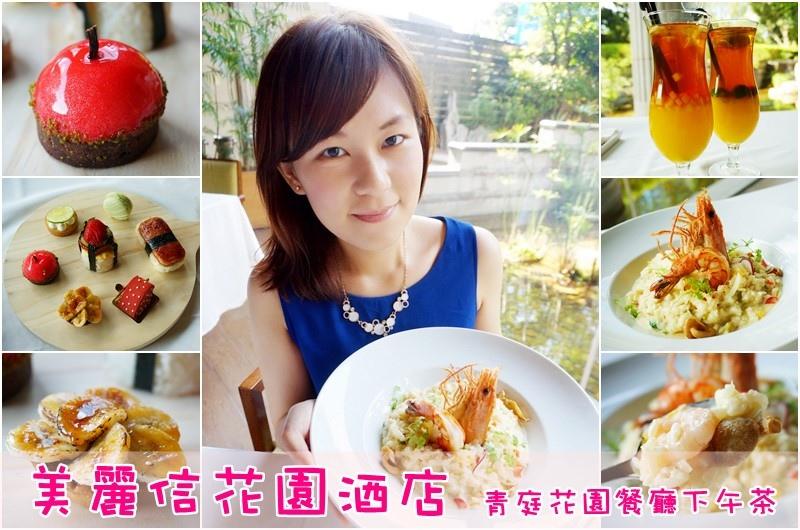 美麗信花園酒店 青庭花園餐廳下午茶