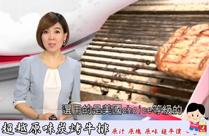 超越原味炭烤牛排20