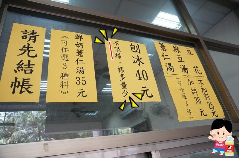 輔大興德屏東夜市豆花03