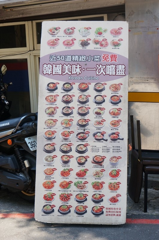 朝鮮味韓國料理02