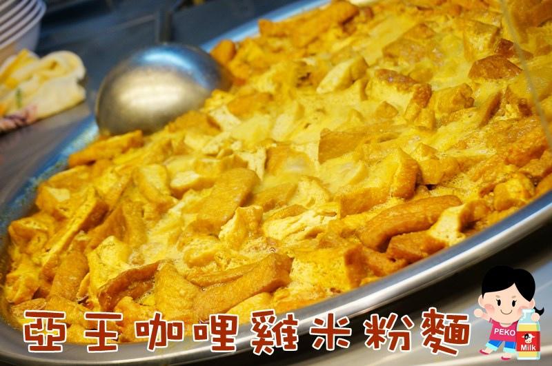 亞王咖哩雞米粉麵