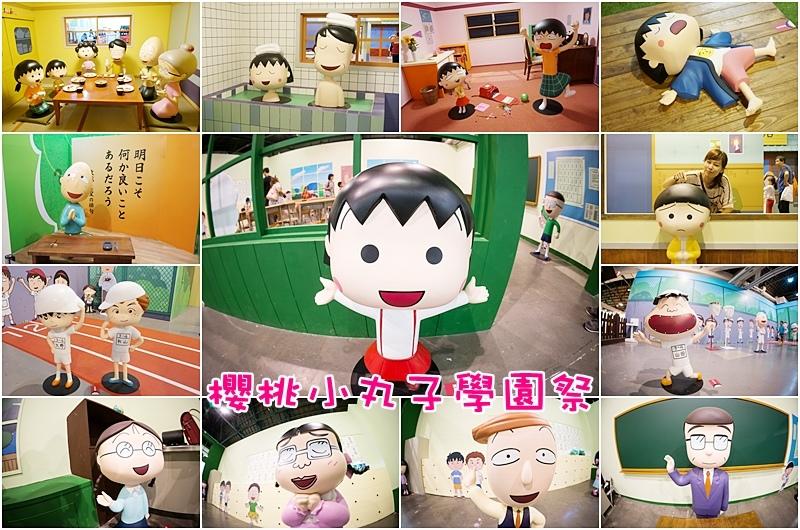 櫻桃小丸子學園祭