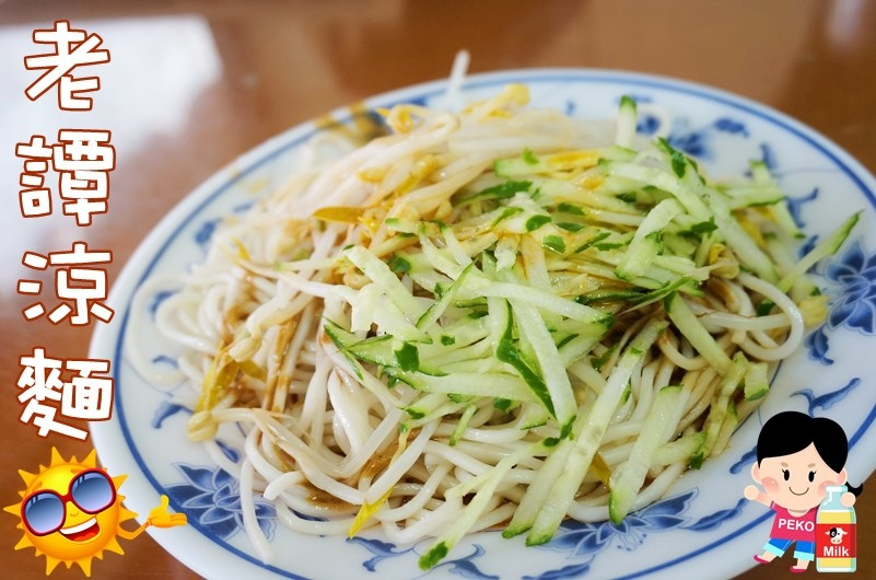 老譚涼麵01
