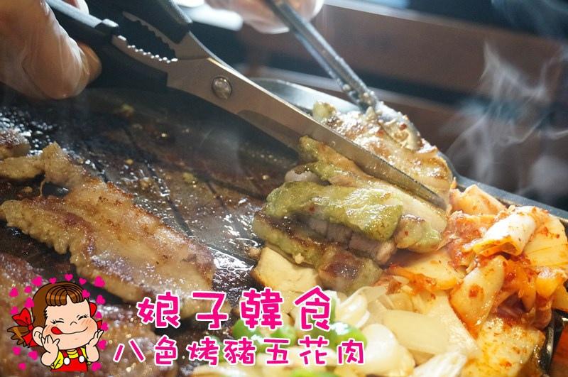 娘子韓食烤八色豬五花
