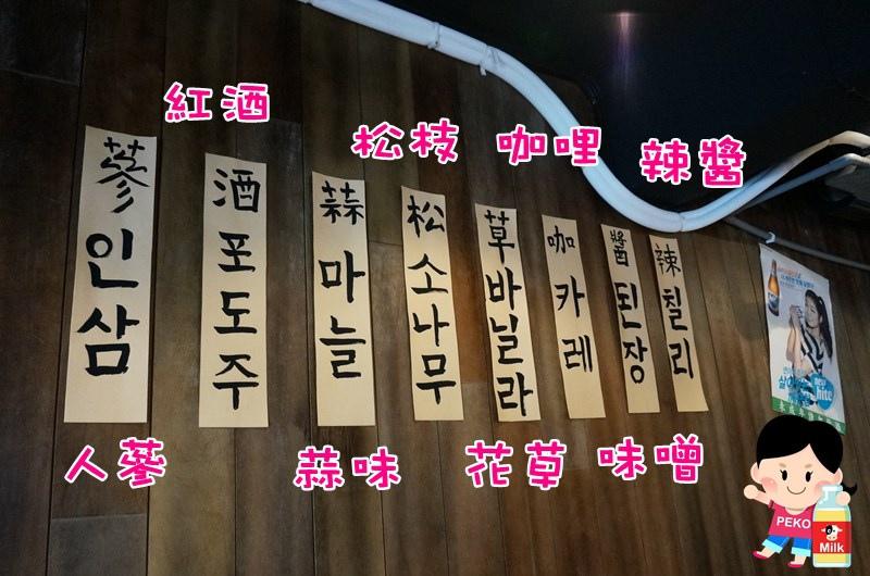娘子韓食烤八色豬五花04-2
