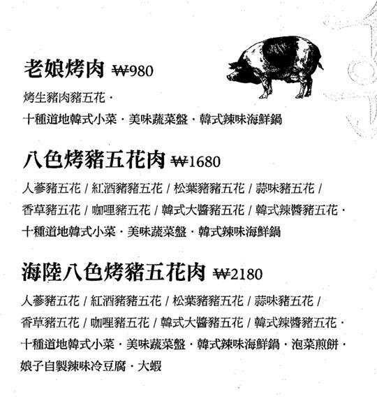 娘子韓食烤八色豬五花菜單03