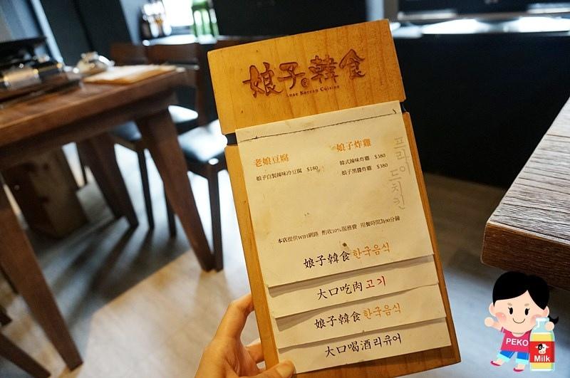 娘子韓食烤八色豬五花菜單01