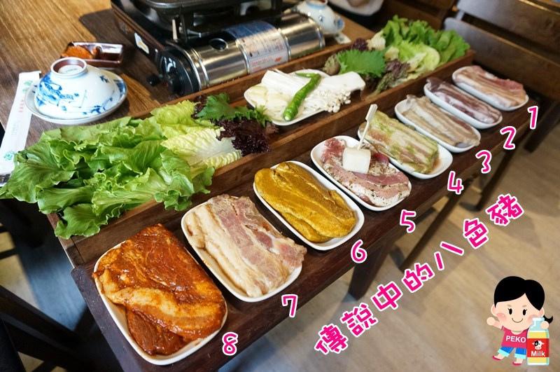 娘子韓食烤八色豬五花07
