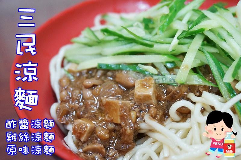 三民涼麵 酢醬麵01