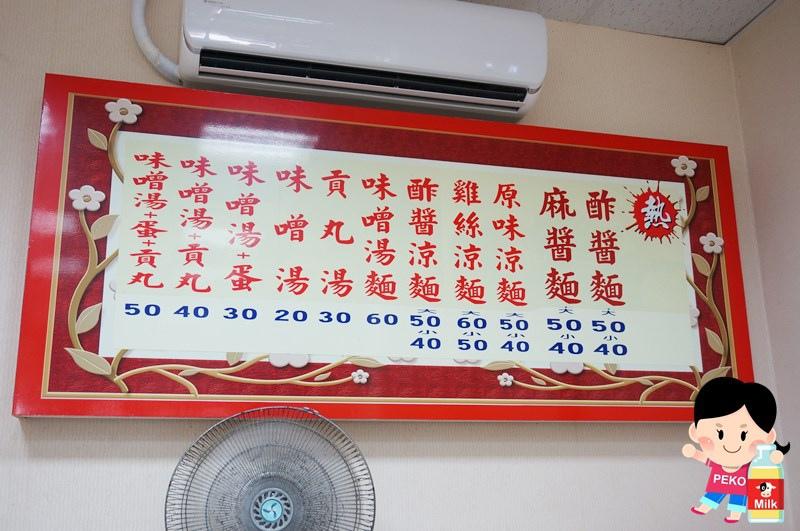 三民涼麵 酢醬麵05