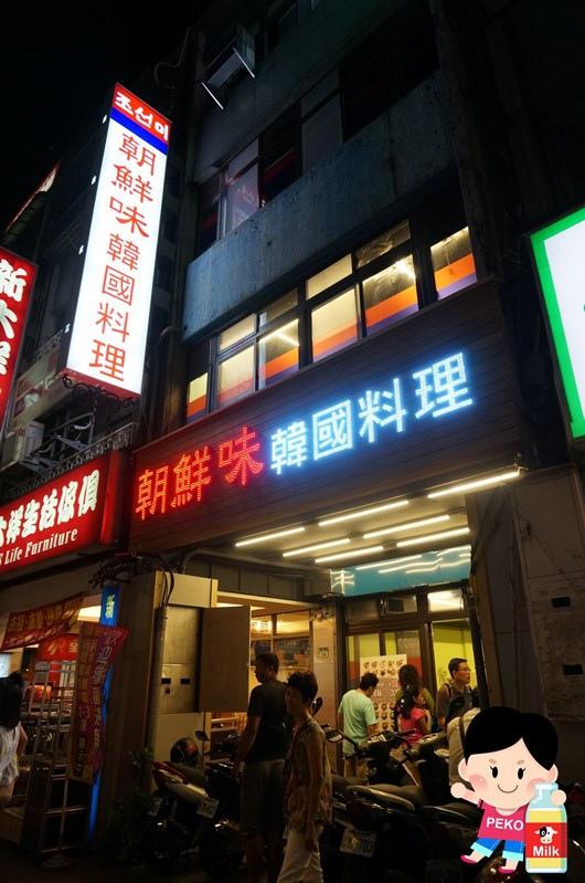 板橋朝鮮味韓國料理01