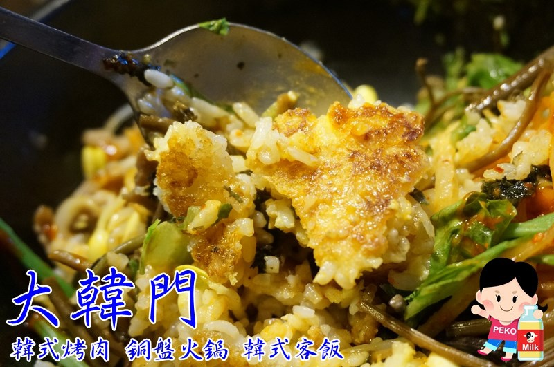大韓門 韓式料理