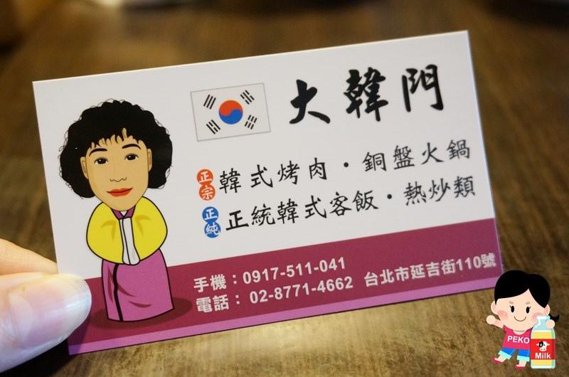 大韓門 韓式料理10