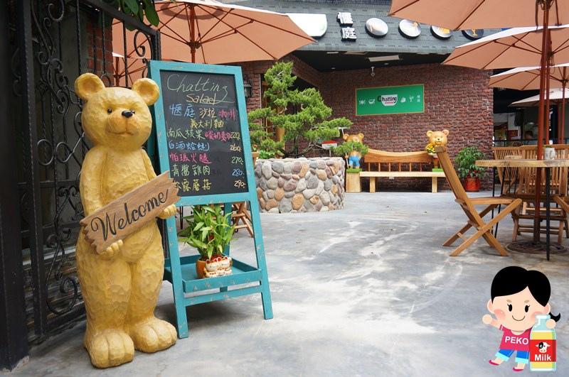 Chatting愜庭洋廚咖啡廳23